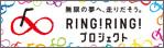 RING! RING! プロジェクト