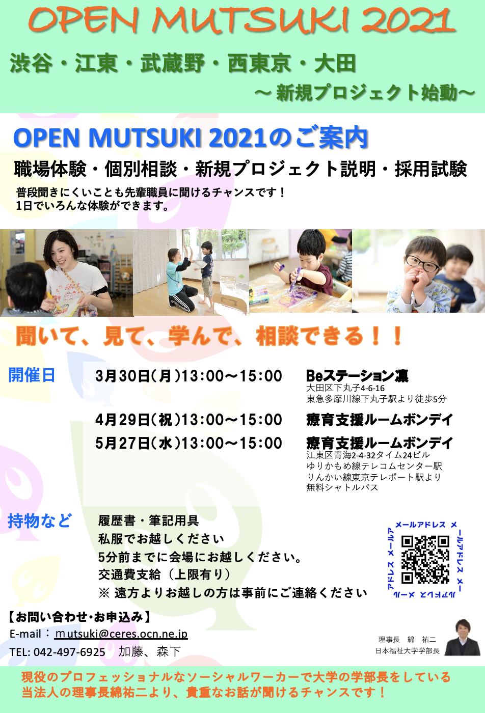 記事 3月30日は【OPEN MUTSUKI 2021】の開催日です!!のアイキャッチ画像
