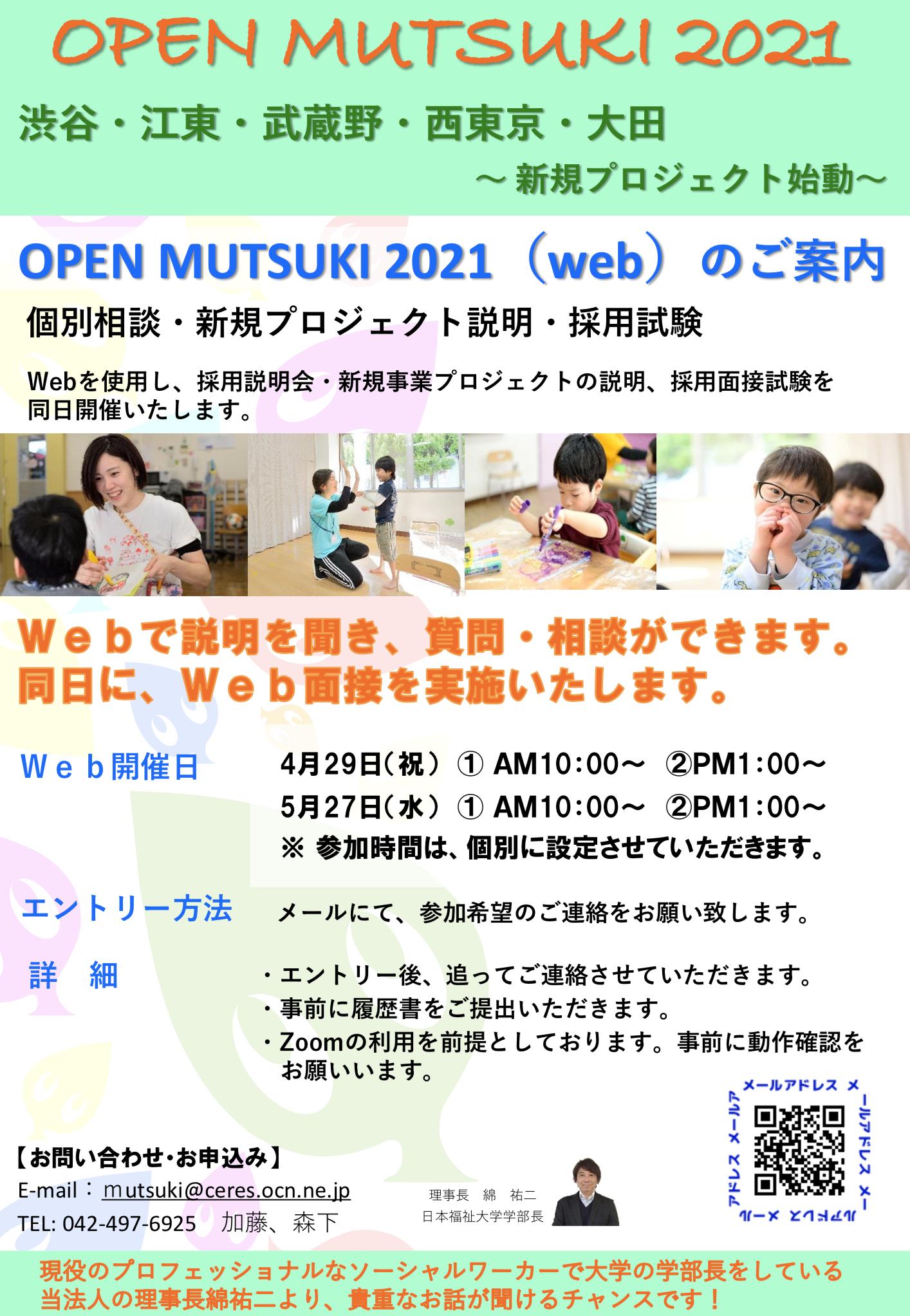 記事 5月27日(水)の【OPEN MUTSUKI 2021】はWebによる採用イベントです!!のアイキャッチ画像