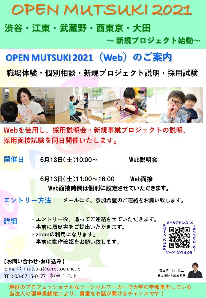 記事 採用イベント「OPEN MUTSUKI 2021」6月13日(土)開催決定のアイキャッチ画像