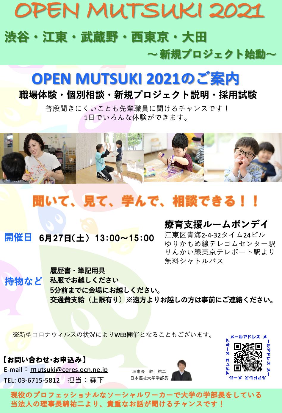 記事 採用イベント「体験型オープンムツキ2021」を開催します!のアイキャッチ画像