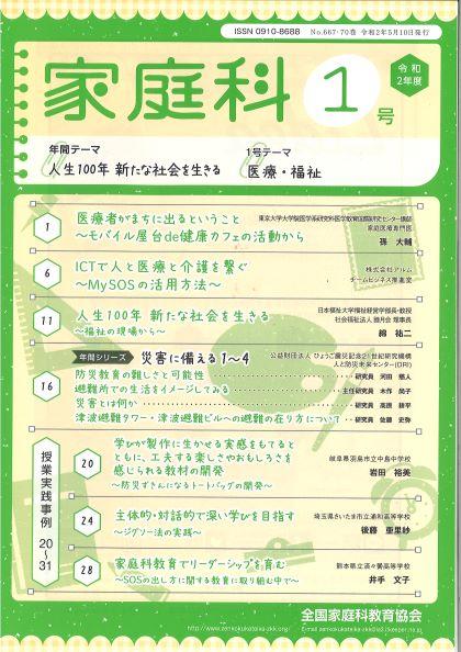 記事 『家庭科1号』に綿理事長のコメントが掲載されていますのアイキャッチ画像