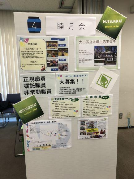 記事 11月28日開催『ふくしのしごと市』に睦月会も参加してきました。のアイキャッチ画像