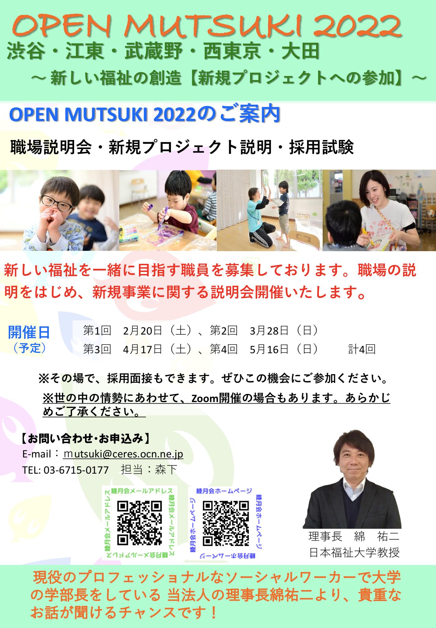 記事 4月17(日)は採用説明会【OPEN MUTSUKI 2022】です!!のアイキャッチ画像