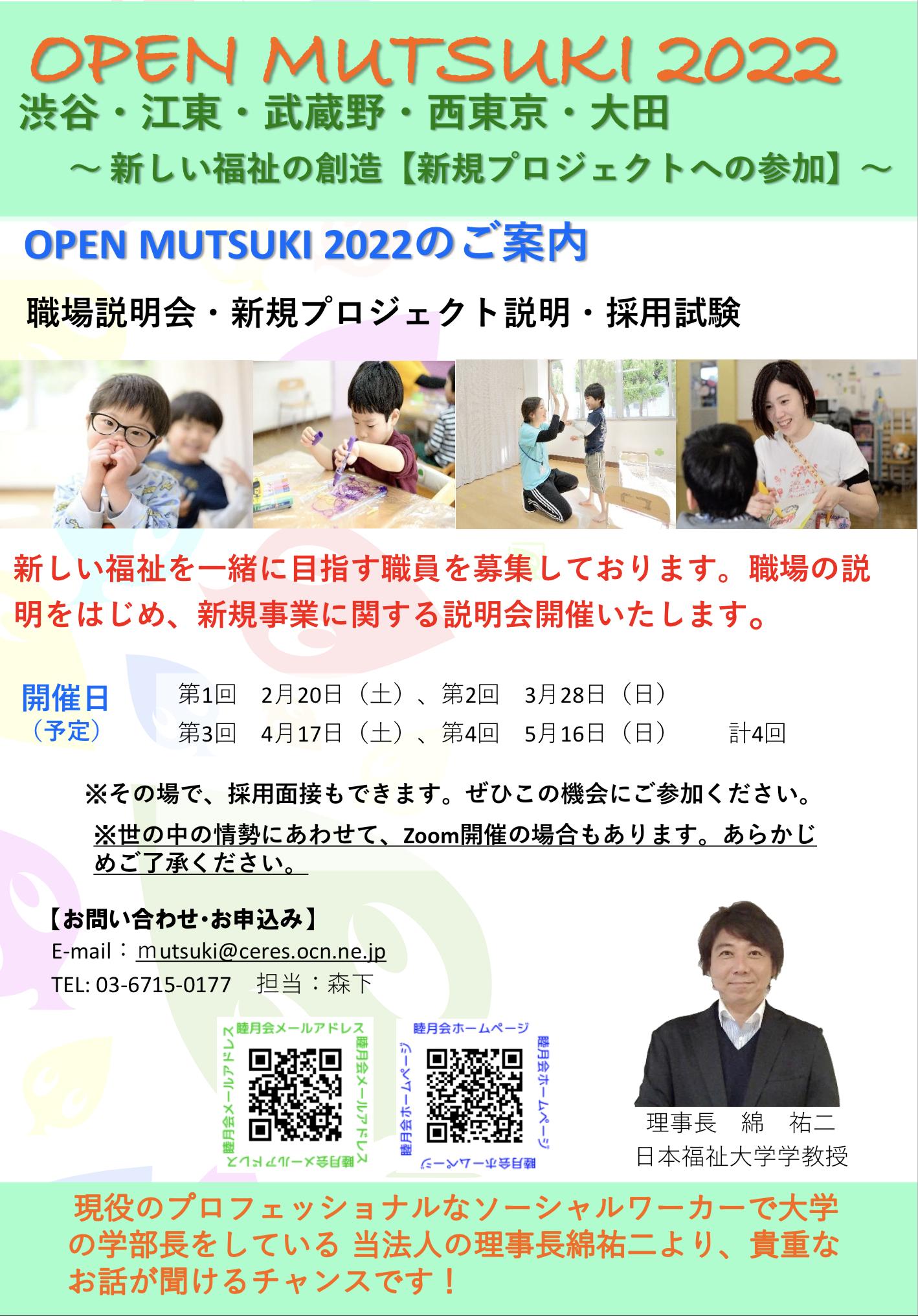 記事 2022年度新卒者 採用説明会【OPEN MUTSUKI 2022】のお知らせのアイキャッチ画像