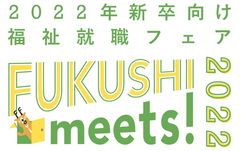 記事 新卒向け福祉就職フェア『FUKUSHImeets2022!』に睦月会も3月3日(水)に出展します!のアイキャッチ画像