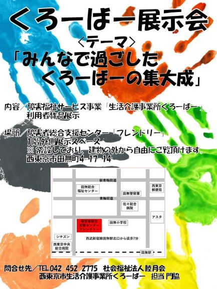 記事 西東京市生活介護事業所くろーばーでは、展示会を開催します!のアイキャッチ画像