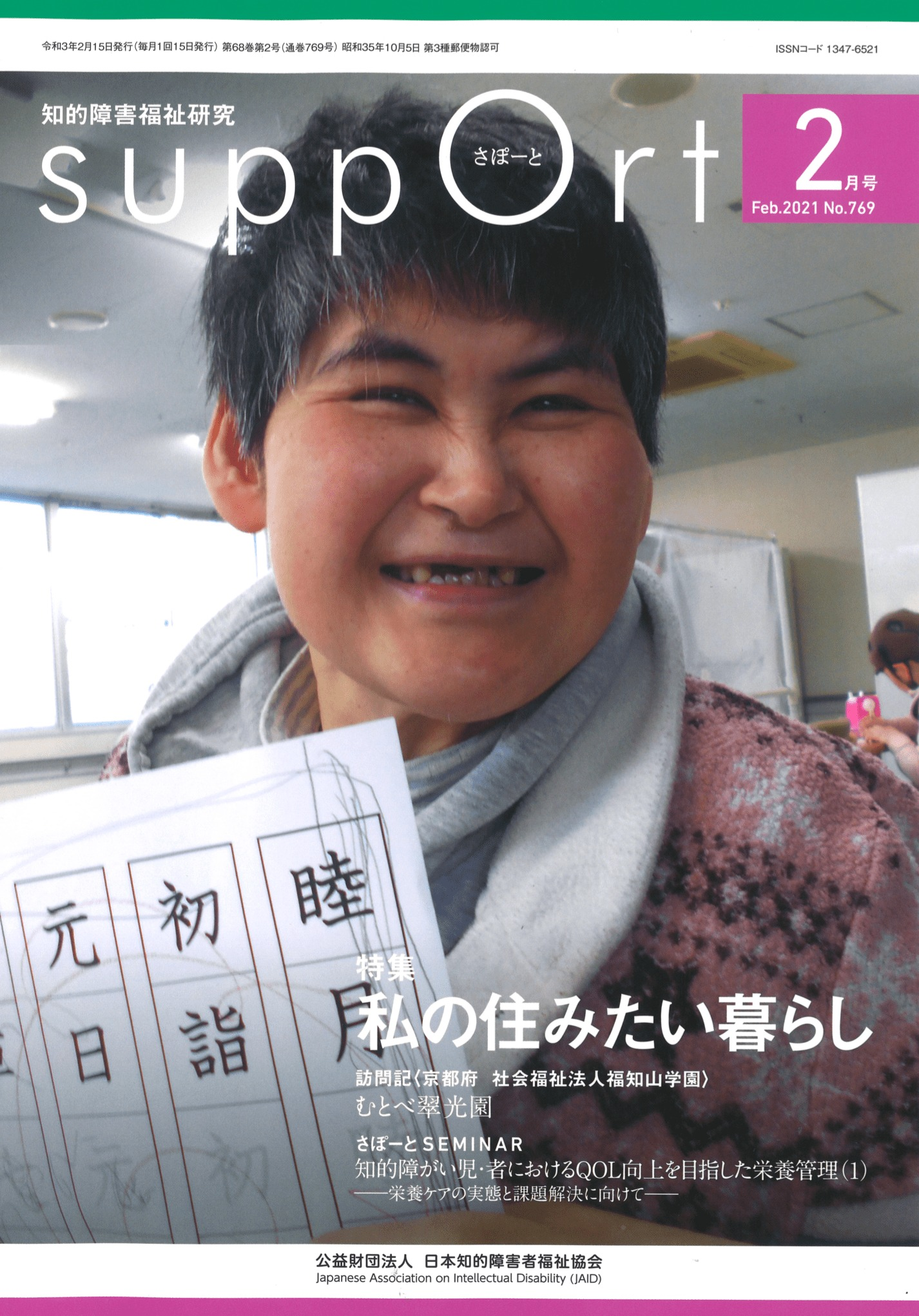 記事 『Beステーション凛』施設長の記事が『さぽーと2月号』に掲載されました!のアイキャッチ画像